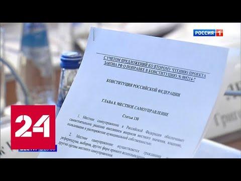 В Госдуме изучали президентские поправки в Конституцию - Россия 24