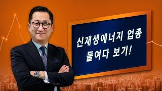 [유동원의 글로벌 투자 이야기] 신재생에너지 업종 들여다 보기!