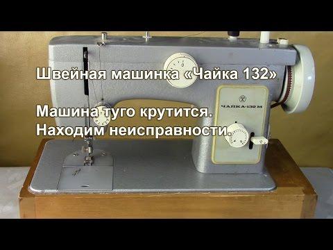 Как настроить швейную машинку чайка 132м видео