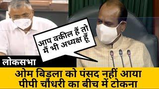 Om Birla को पंसद नहीं आया P. P. Chaudhary का बीच में टोकना । Lok Sabha Live