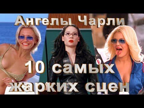 Ангелы Чарли -  10 самых жарких сцен!