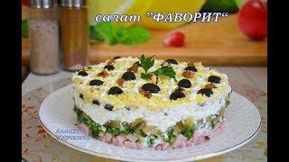 """Салат """"ФАВОРИТ""""  Отличный салат на НОВОГОДНИЙ СТОЛ"""