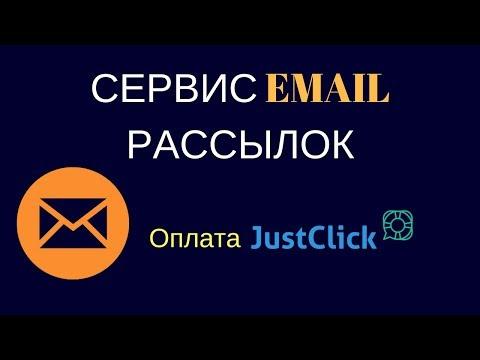 Сервис email рассылок - оплата Джастклик