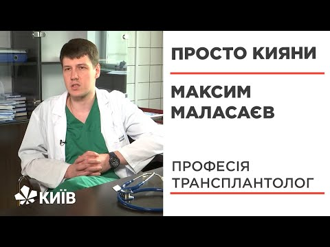 Максим Маласаєв: в дитинстві боявся крові, а сьогодні - пересаджує людям нирки