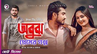 Obuj Premer Golpo   অবুঝ প্রেমের গল্প   Chotto Cinema   Afjal Sujon   Subha   2020