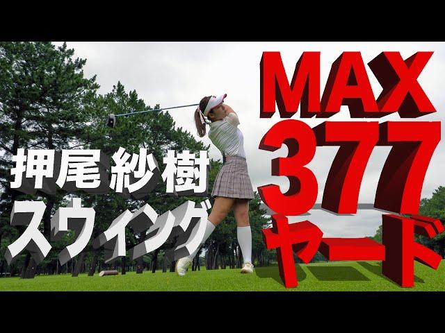 MAX377ヤード!飛ばし屋美人プロ・押尾紗樹のスウィングを徹底解説【押尾紗樹】