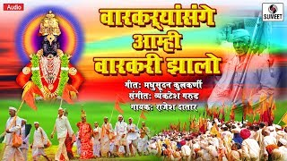 Warkari Sange Aamhi Warkari Zalo Shree Viithal Bhaktigeet Sumeet Music
