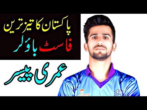 Fastest Bowler Of Pakistan » Most Dangerous Bowler Of 2017-18