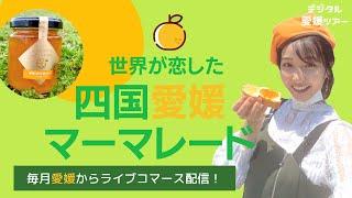 ★マーマレード特集★みかんの花咲く季節★柑橘王国《四国》