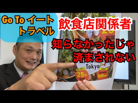 【Go To Eatキャンペーン】飲食店関係者必見!経営側の裏側解説!未対応店は潰れます。キャンペーンの概要解説。