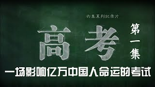 《高考》 第一集 毛坦厂的日与夜(上)| CCTV纪录 - YouTube