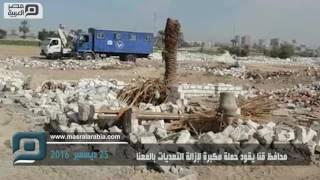 مصر العربية | محافظ قنا يقود حملة مكبرة لإزالة التعديات بالمعنا