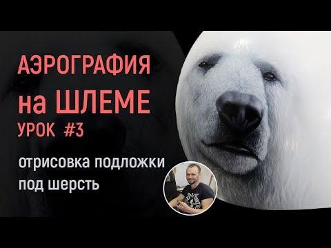 Рисование белого медведя - Часть 3. Аэрография на шлеме! Уроки аэрографии для начинающих!