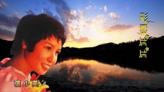 Download 彩雲片片 - 張小英 Chang Siao Ying MP3 song and Music Video