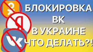 Украина запретила Вконтакте, Яндекc и Одноклассники!