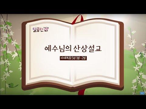 달콤한QT 1회 '예수님의 산상설교'|김지철목사, 마태복음 5:1-2