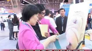 Taiwan Medical Tourism 200906香港國際旅遊展-台灣醫療館