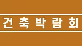 """대구/경북 최대 건축·인테리어 박람회 """"대구경…"""