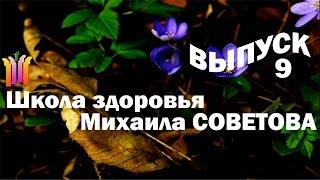 Школа здоровья Михаила СОВЕТОВА ВЫПУСК 9