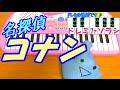 ドレミ付1本指ピアノ【名探偵コナン メインテーマ】簡単初心者向け
