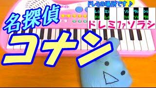 【名探偵コナン メインテーマ】が簡単ドレミ表示付きで誰でも弾ける1本...