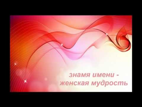 Ирина, Арина - значение имени и именины ч 1