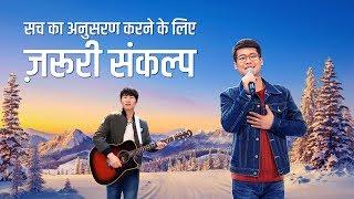 Chinese Christian Song | सच का अनुसरण करने के लिए ज़रूरी संकल्प (Hindi Subtitles)
