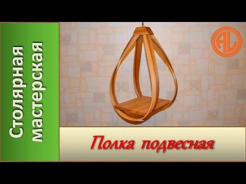 Полка подвесная деревянная. Полка для цветов / Wooden Hanging Shelf