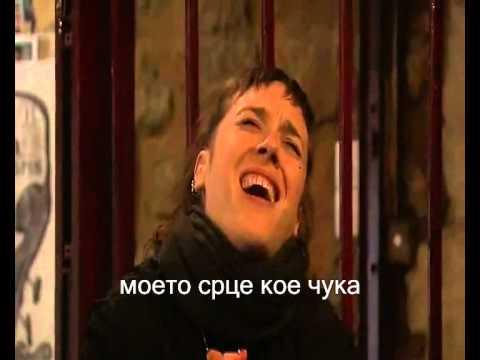 ZAZ - La Vie en Rose (Macedonian)