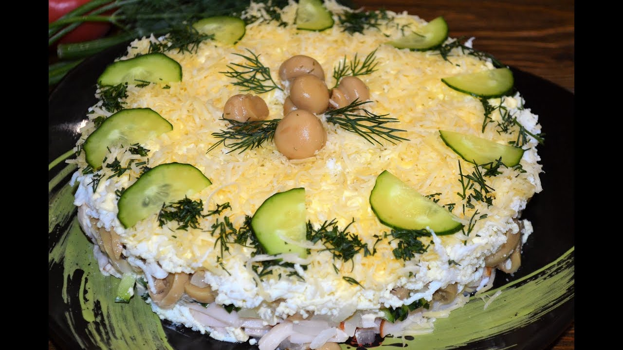 Нежный салат с курицей и маринованными грибами!Отличное сочетание ингредиентов!