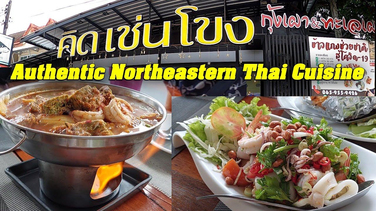 Authentic Northeastern Thai Cuisine เช่นโขง นครพนม