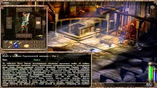 Kult - Heretic Kingdoms - 1 серия - Меч Богоубийца