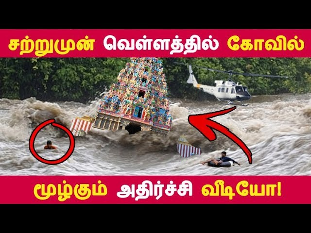 சற்றுமுன் வெள்ளத்தில் கோவில் மூழ்கும் அதிர்ச்சி வீடியோ!  | Tamil News |