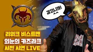 [LIVE] 신규 DLC - 리워크 비스트맨(카즈라크) 가이드형 사전 시연 I 토탈워 워해머2 비스트맨