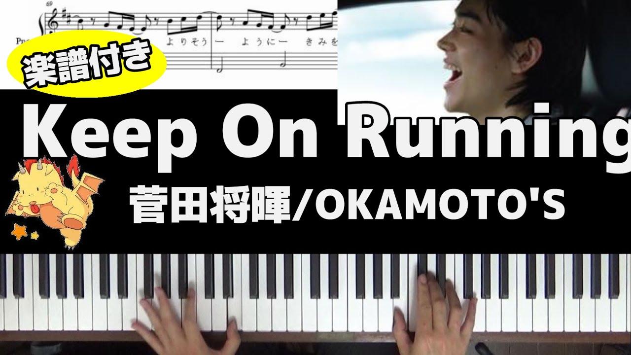 【楽譜/歌詞】Keep On Running/菅田将暉×OKAMOTO'S【トヨタ自動車 カローラツーリングCM曲】(Chor.Draft)