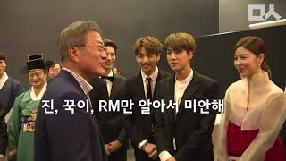문 대통령 만난 방탄소년단의 잔망미 & BTS 공연보며 춤추는 김정숙 여사