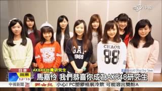 台灣女孩馬嘉伶,成為「AKB48」正式成員,讓不少台灣網友替她開心,其實...
