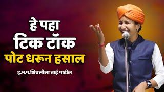 टिक टोक वाले   ह.भ.प.शिवलीलाताई पाटील महाराज   Shivleela Tai Patil  Comedy kirtan 2019