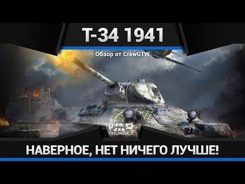 Т-34 1941 RUSSIAN BIAS в War Thunder
