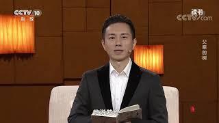 《读书》 20191126 陈忠实《父亲的树》 选自《我们的父亲》| CCTV科教