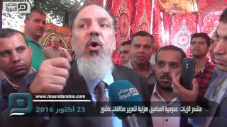 مصر العربية | منتصر الزيات: عمومية المحامين هزلية لتمرير مخالفات عاشور