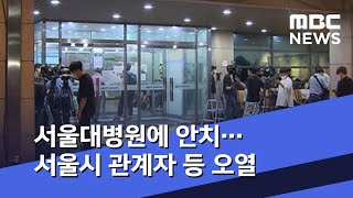 서울대병원에 안치…서울시 관계자 등 오열 (2020.07.10/뉴스투데이/MBC)