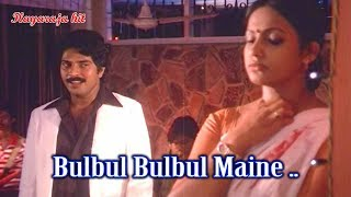 Bulbul Bulbul Maine ...(HD) - Sandhyaykku Virinja Poovu Malayalam Movie Song | Mammootty | Seema