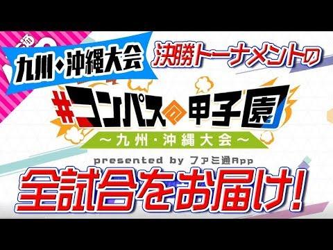 『#コンパス甲子園 九州・沖縄大会』決勝トーナメントの全試合を公開!