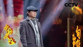 《中国文艺》 20190504 向经典致敬 本期致敬人物——陈小奇| CCTV中文国际