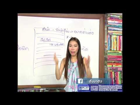 ตื่นมาติว ช่วงติวโต้แฟนวิชาภาษาไทย 8 ก.ค. 56