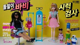 돌팔이 병원놀이 Barbie Eye Doctor & Pink Princess Bed Play Set 핑크팝 TV