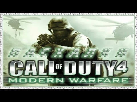 Коды к игре Call of Duty 5 World at War Игровой портал