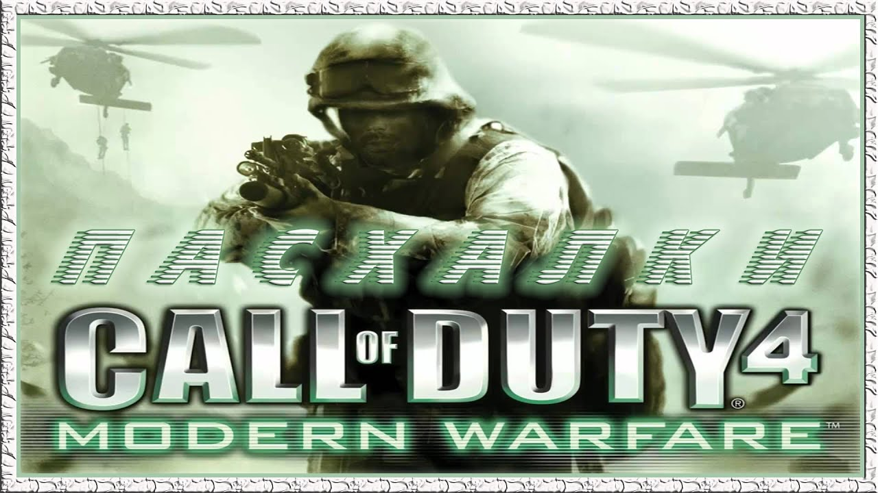 call of duty 2014