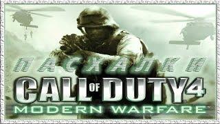 Пасхалки в игре Call of Duty 4 - Modern Warfare [Easter Eggs](Ссылка на группу в контакте - http://vk.com/club58310522 Второй канал с Кино пасхалками ..., 2014-01-18T10:10:59.000Z)